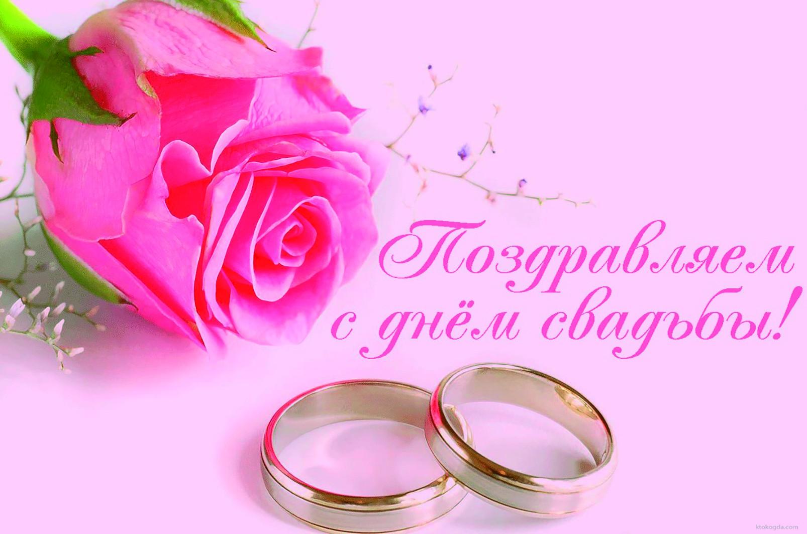 Красивая открытка с днем свадьбы от родителей